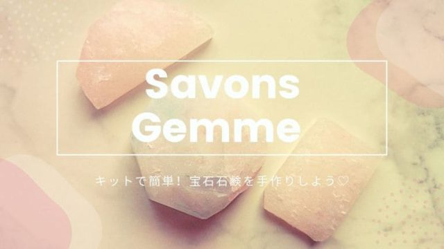 【DIY】キットで簡単!宝石石鹸サボンジェムを手作りしよう