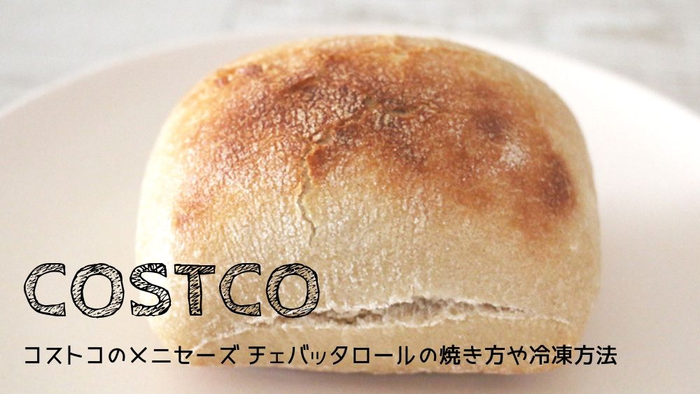 コストコのメニセーズ チェバッタロールの焼き方や冷凍方法