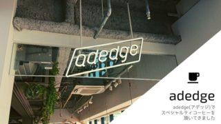 adedge(アデッジ)ららぽーと名古屋みなとアクルス